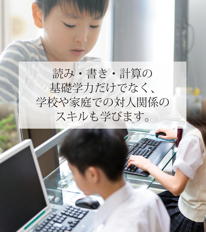 読み・書き・計算の基礎学力だけでなく、学校や家庭での対人関係のスキルも学びます。