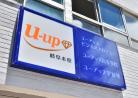 U-up岐阜校