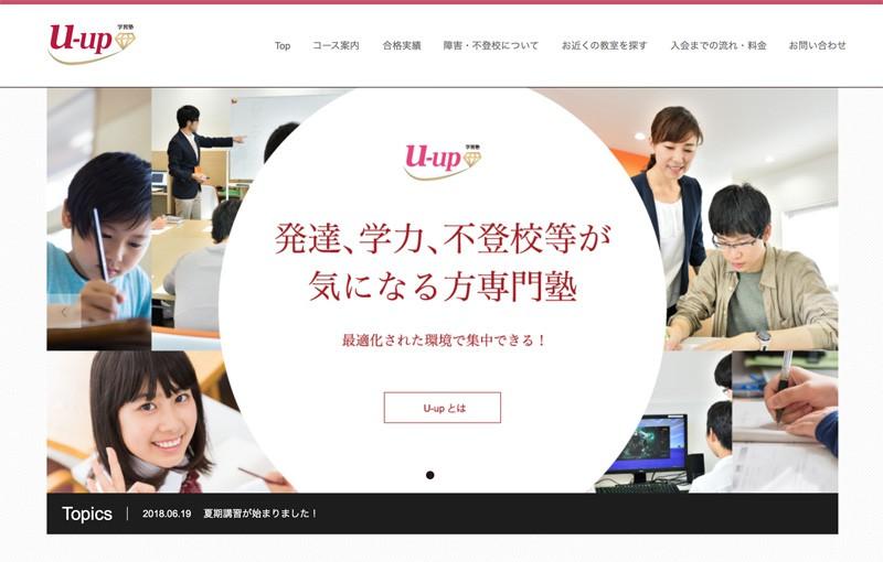 U-up塾トップページ