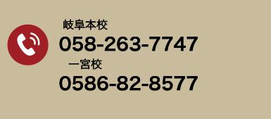 問い合わせ電話番号