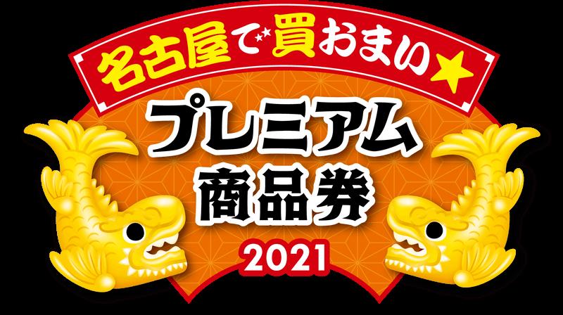 名古屋で買おまい★プレミアム商品券2021
